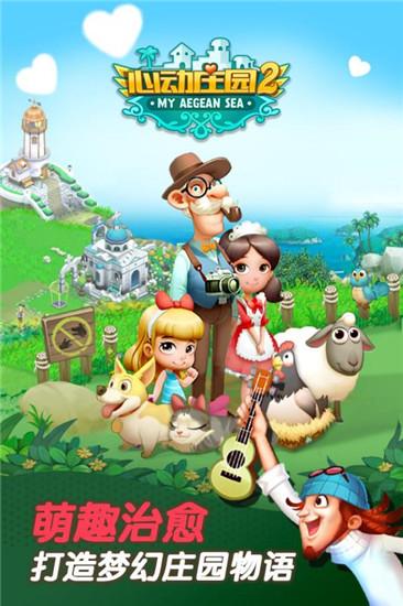 心動莊園2官方最新版