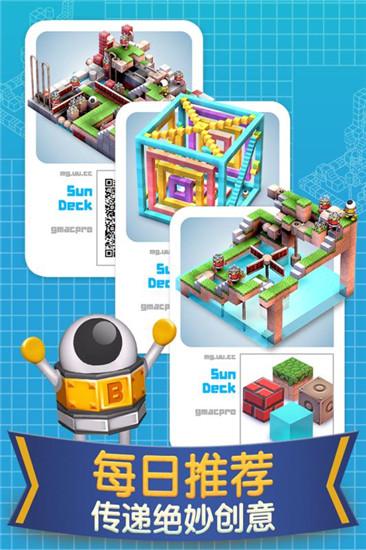 機械迷宮游戲