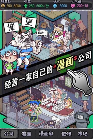 人氣王漫畫社破解版