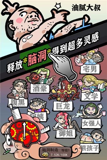 人氣王漫畫社破解版下載