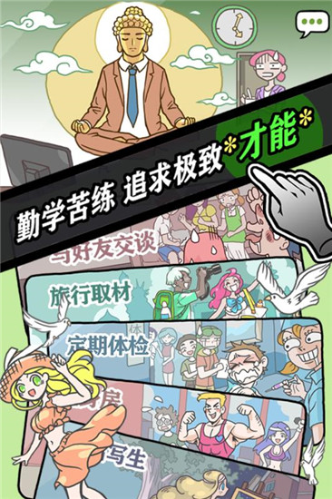 人氣王漫畫社無限鉆石版