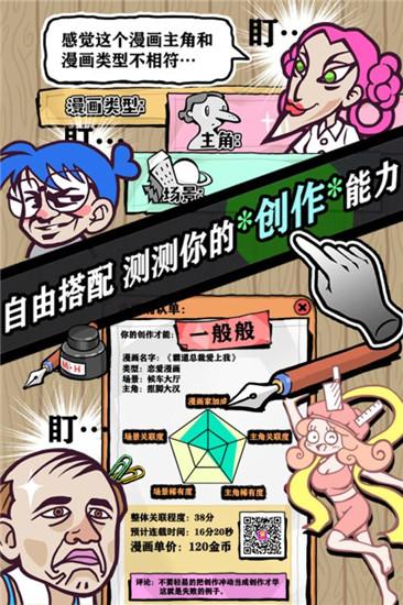 人氣王漫畫社無限鉆石版下載