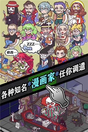 人氣王漫畫社