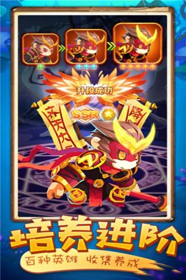 英雄大亂斗2破解版下載