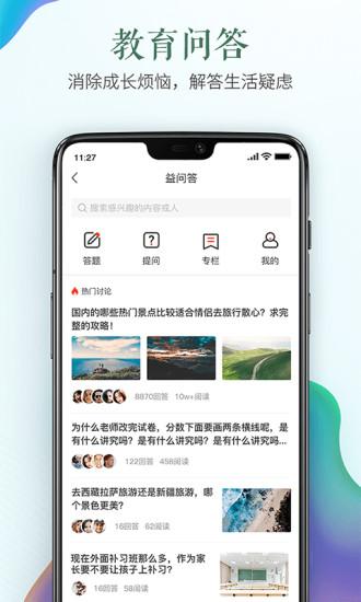 安全教育平臺安卓版app