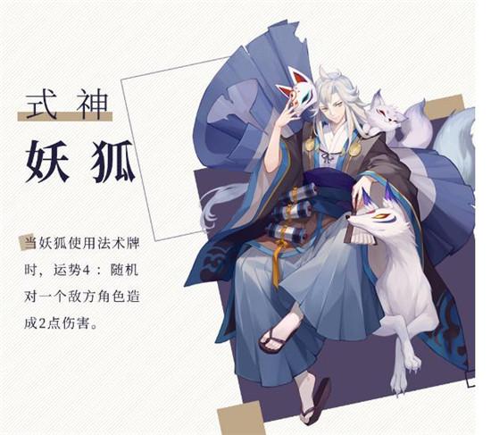 新式神狐妖