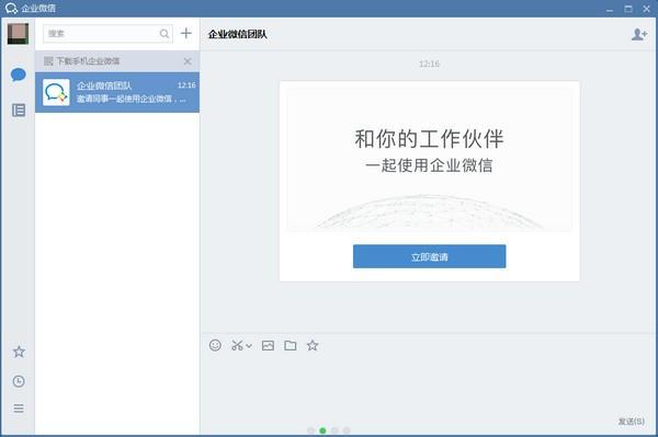 企业微信客户端下载