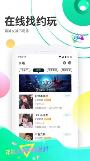 聲撩app