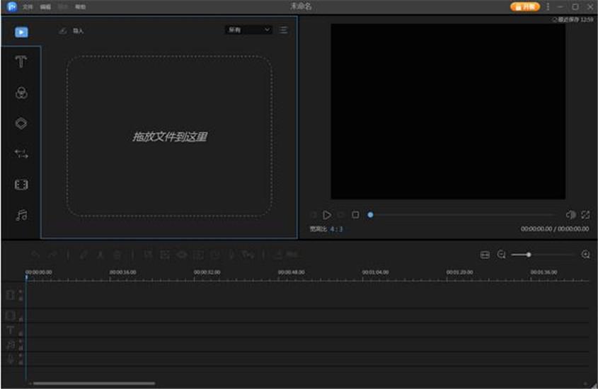 EaseUS视频编辑器免费版下载
