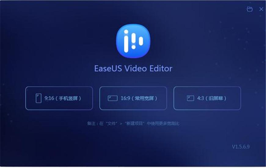 EaseUS视频编辑器破解版下载