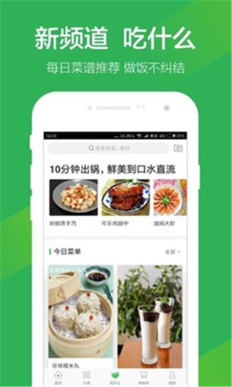 叮咚买菜app下载