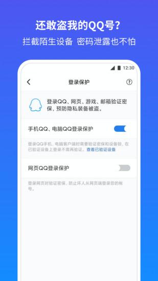 QQ安全中心最新手機版下載