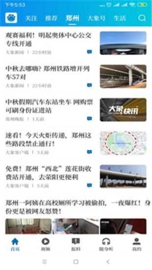 大象新闻app下载