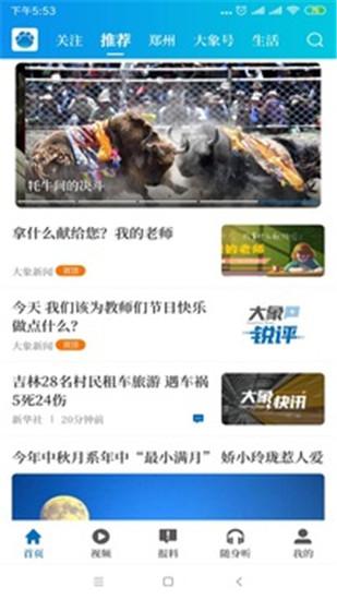 大象新闻手机版下载