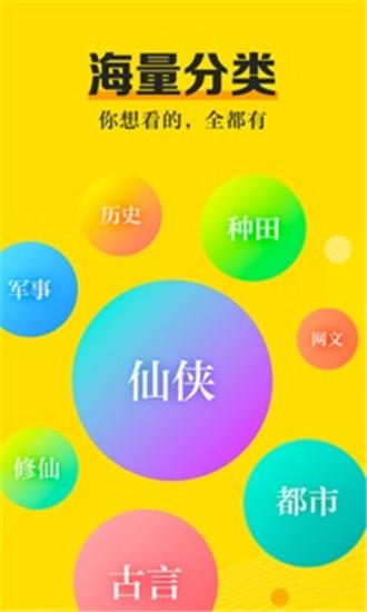 米阅小说最新版