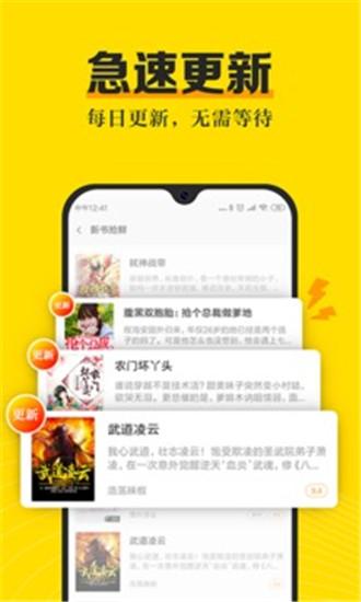 米阅小说手机版下载