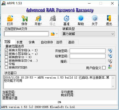 rar密码解锁器免费版下载