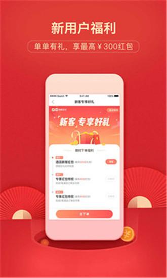 艺龙旅行手机客户端下载