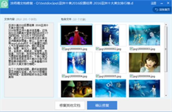 涂师傅文档修复免费下载