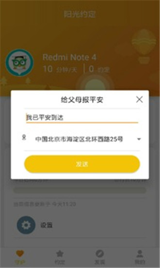 阳光守护app