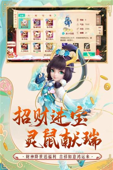 大话西游手游官方版下载
