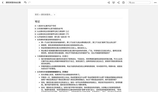 幕布软件客户端