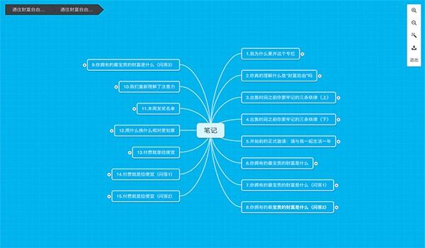 幕布软件客户端下载