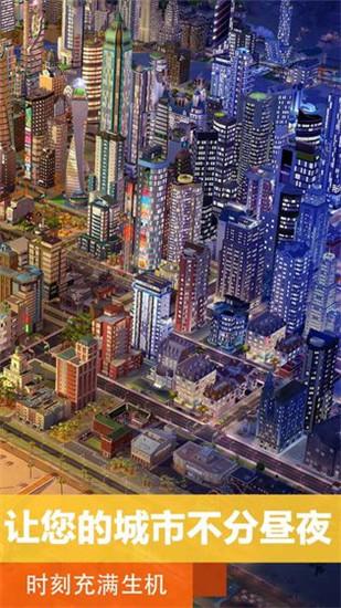 模拟城市我是市长破解版下载