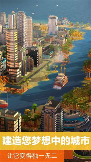 模拟城市我是市长无限绿钞下载