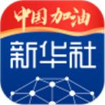 新華社app官方下載