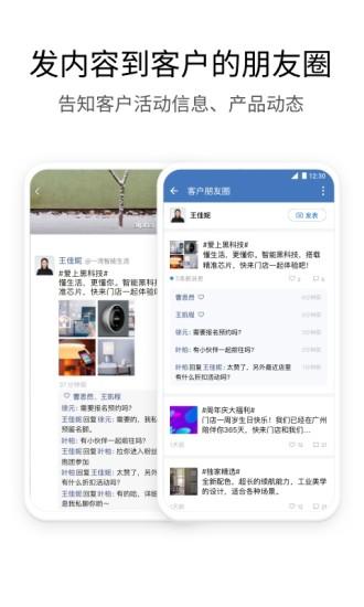 企業微信安卓版