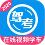 车轮驾考通2020最新版下载