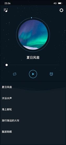 微风睡眠安卓版下载