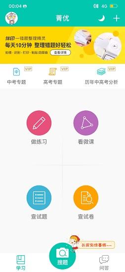 菁优网app下载