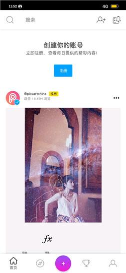 PicsArt破解版