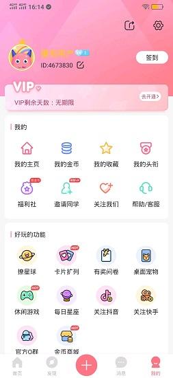 小妖精美化app下載