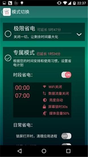 省电宝官方最新版