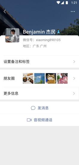 微信手機app