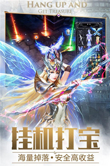 大天使之劍H5手機版下載
