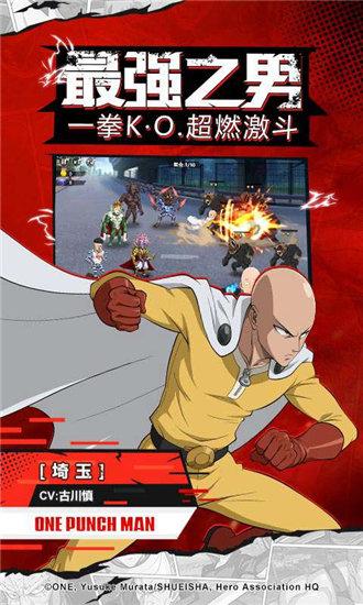 一拳超人最強之男安卓版下載