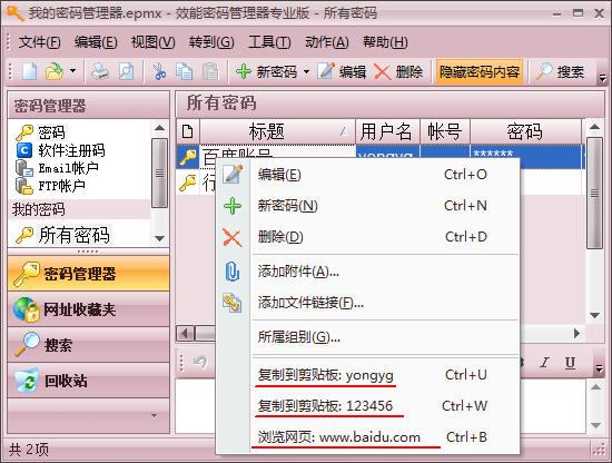 效能密碼管理器專業版下載