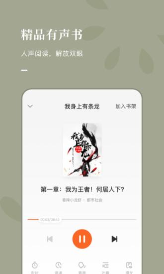 番茄小說手機app