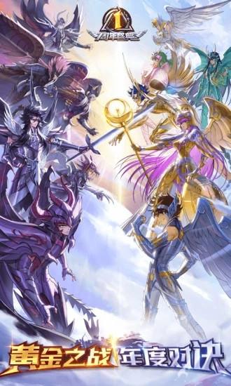 圣斗士星矢無限鉆石版