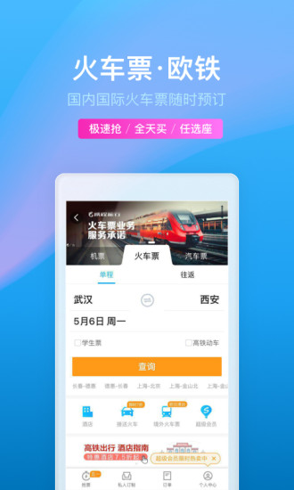 攜程app安卓版
