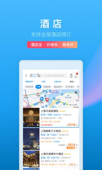 攜程app安卓版下載