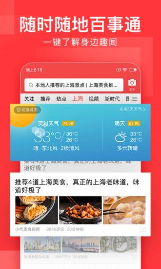今日頭條app安卓版