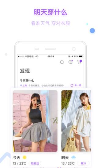 穿衣助手安卓app