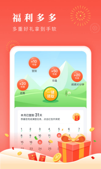 鴻雁小說app下載安裝