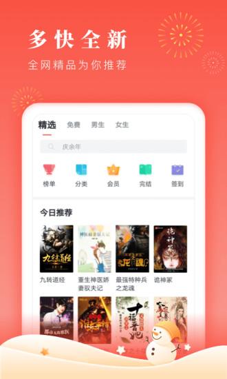 鴻雁小說app下載
