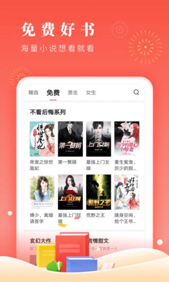 鴻雁小說app